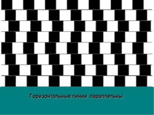 Горизонтальные линии параллельны