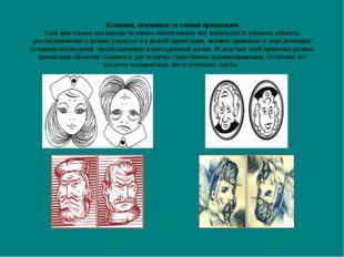 Иллюзии, связанные со сменой ориентации Хотя зрительные механизмы человека об