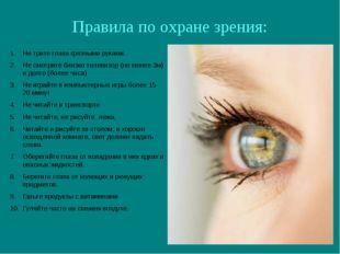 Правила по охране зрения: Не трите глаза грязными руками. Не смотрите близко