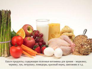 Ешьте продукты, содержащие полезные витамины для зрения – морковку, чернику,