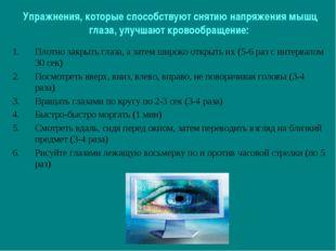 Упражнения, которые способствуют снятию напряжения мышц глаза, улучшают крово