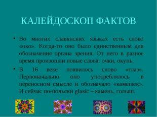 КАЛЕЙДОСКОП ФАКТОВ Во многих славянских языках есть слово «око». Когда-то оно