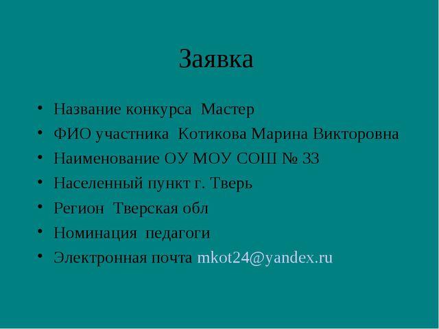 Заявка Название конкурса Мастер ФИО участника Котикова Марина Викторовна Наим...