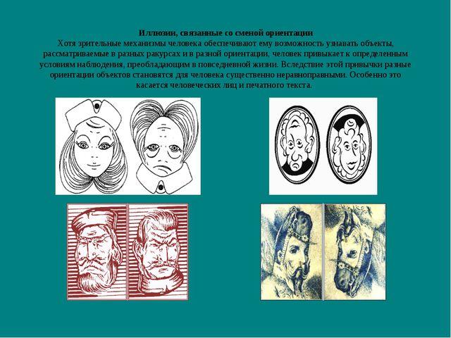 Иллюзии, связанные со сменой ориентации Хотя зрительные механизмы человека об...
