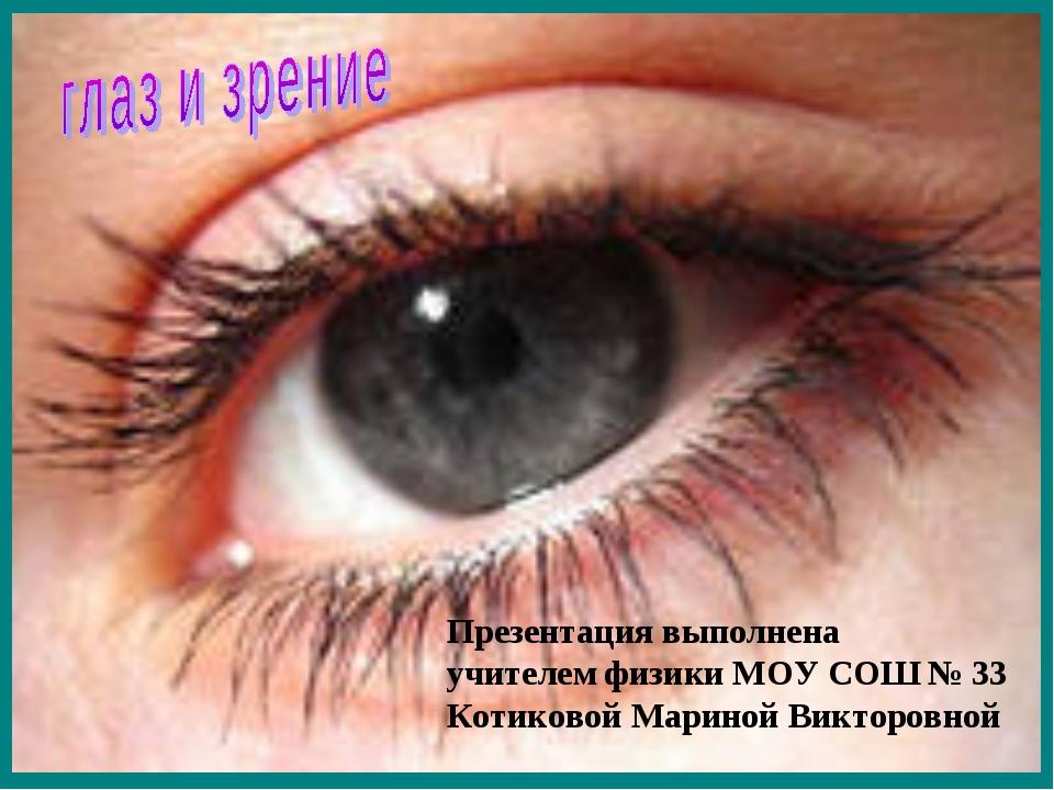 Презентация выполнена учителем физики МОУ СОШ № 33 Котиковой Мариной Викторов...