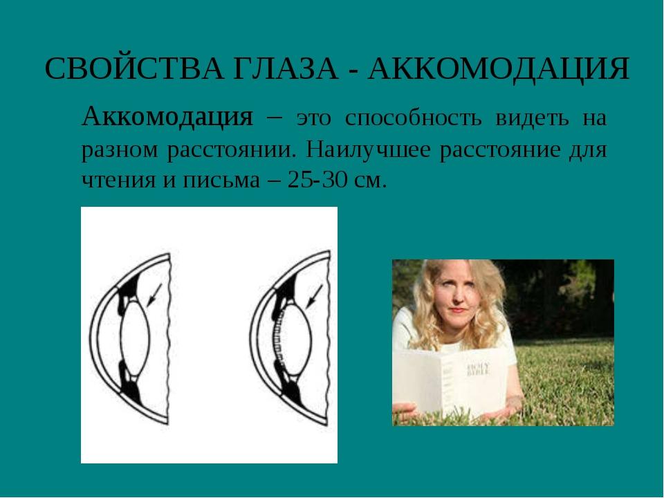 СВОЙСТВА ГЛАЗА - АККОМОДАЦИЯ Аккомодация – это способность видеть на разном...