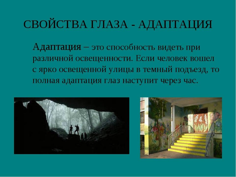 СВОЙСТВА ГЛАЗА - АДАПТАЦИЯ Адаптация – это способность видеть при различной...