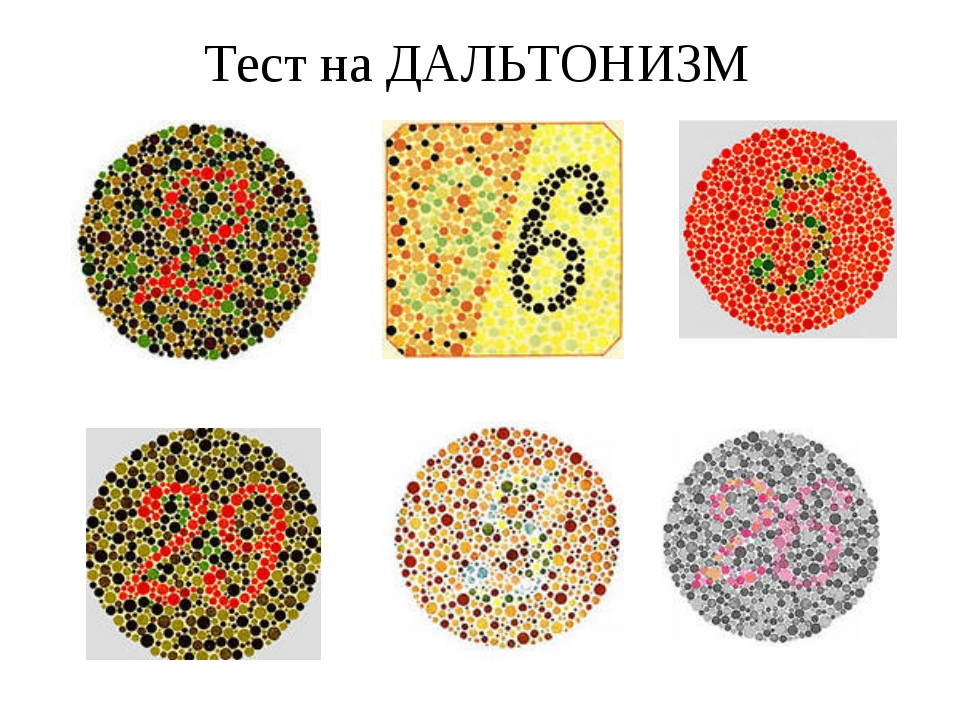 Тест на ДАЛЬТОНИЗМ