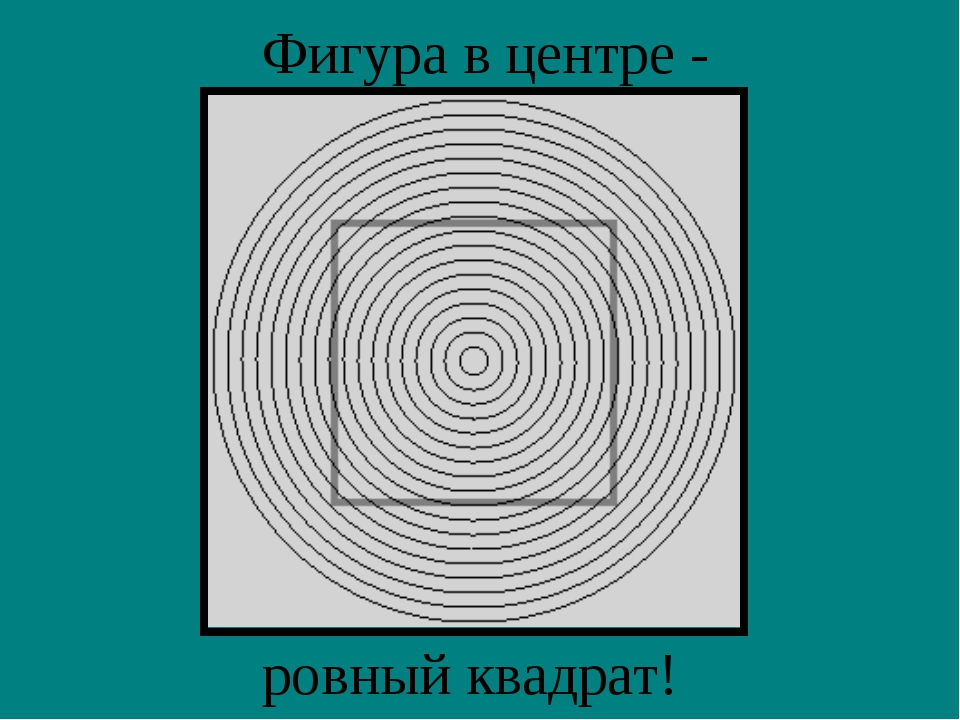 Фигура в центре - ровный квадрат!