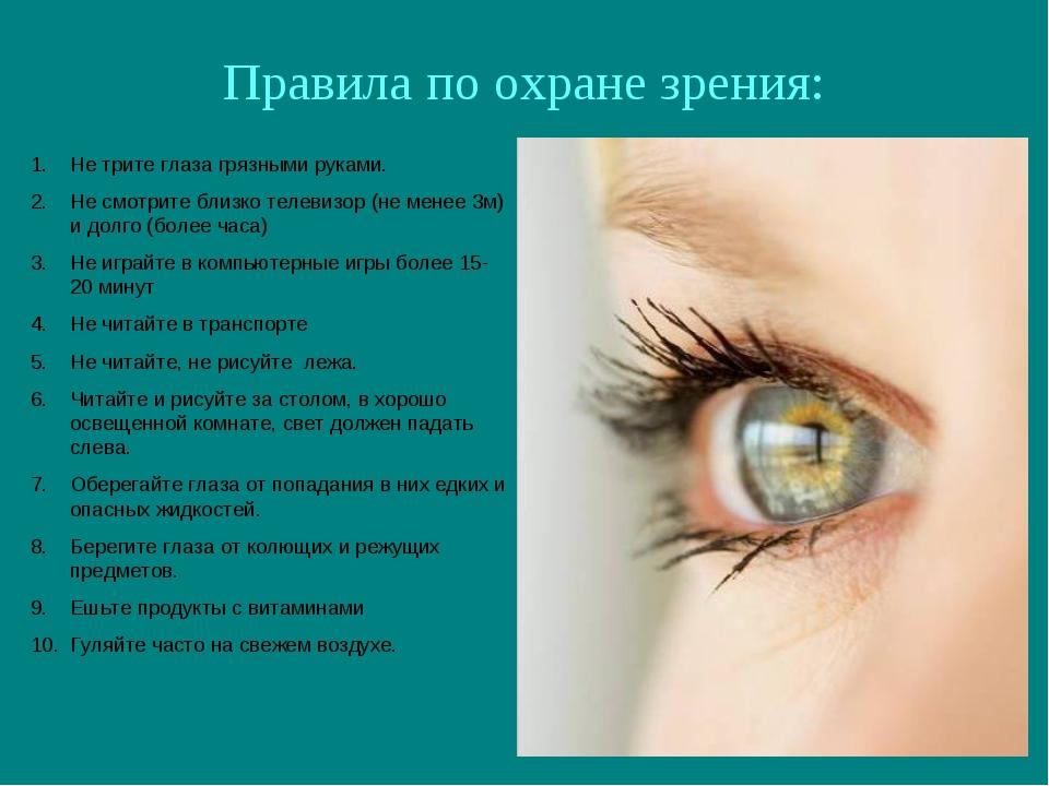 Правила по охране зрения: Не трите глаза грязными руками. Не смотрите близко...