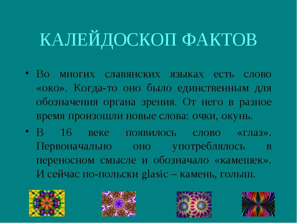 КАЛЕЙДОСКОП ФАКТОВ Во многих славянских языках есть слово «око». Когда-то оно...