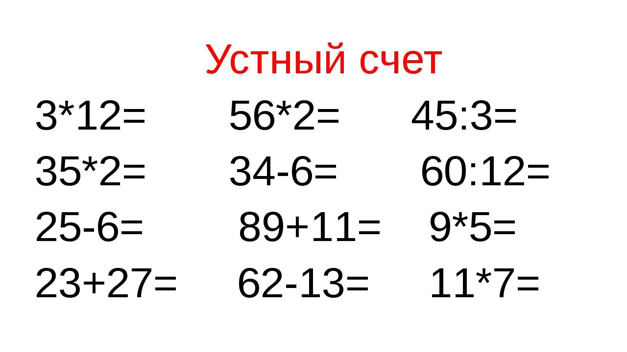 Устный счет 3*12= 56*2= 45:3= 35*2= 34-6= 60:12= 25-6= 89+11= 9*5= 23+27= 62-...