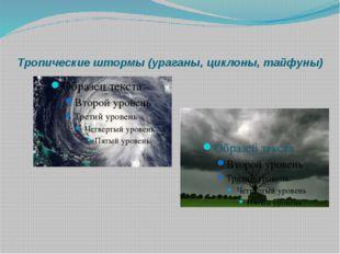 Тропические штормы (ураганы, циклоны, тайфуны)