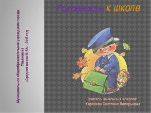 Муниципальное общеобразовательное учреждение города Ульяновска «Средняя школа