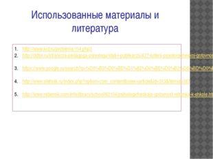 Использованные материалы и литература http://www.kid.ru/problems/114.php3 htt
