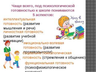 Чаще всего, под психологической готовностью к школе понимаются 5 аспектов: ли