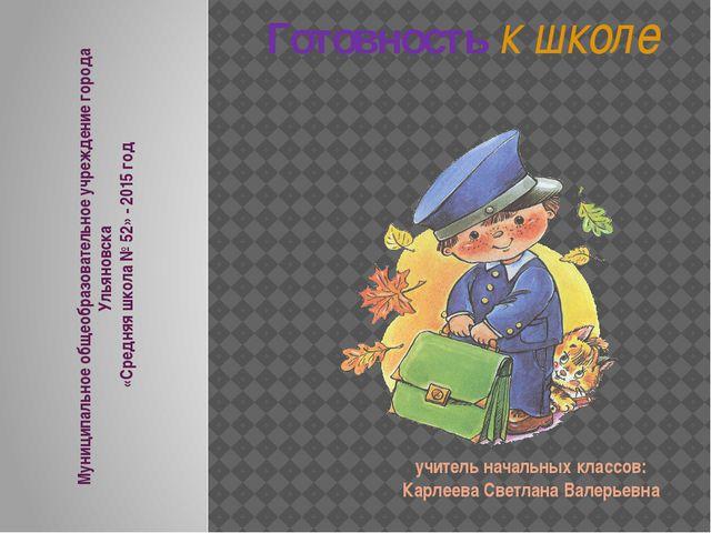 Муниципальное общеобразовательное учреждение города Ульяновска «Средняя школа...