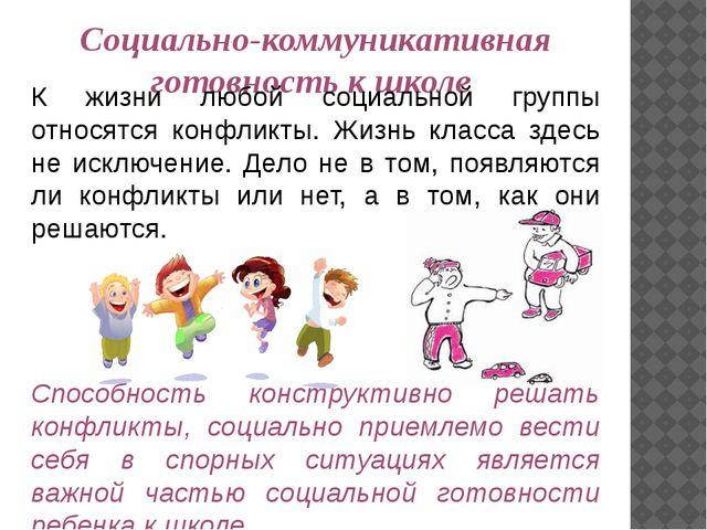 Социально-коммуникативная готовность к школе К жизни любой социальной группы...