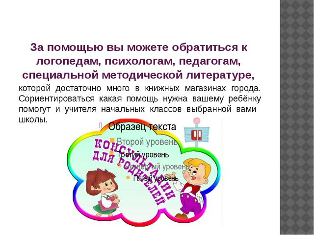 За помощью вы можете обратиться к логопедам, психологам, педагогам, специальн...