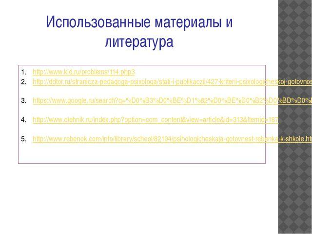 Использованные материалы и литература http://www.kid.ru/problems/114.php3 htt...