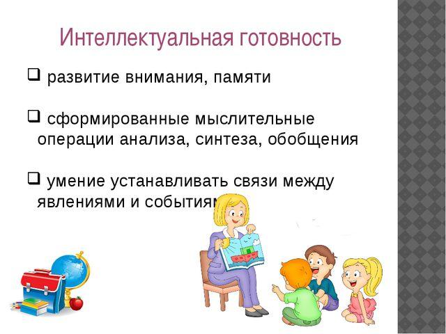 развитие внимания, памяти сформированные мыслительные операции анализа, синт...