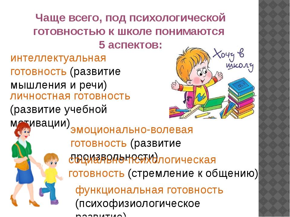 Чаще всего, под психологической готовностью к школе понимаются 5 аспектов: ли...