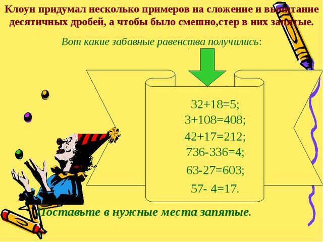 Клоун придумал несколько примеров на сложение и вычитание десятичных дробей,...