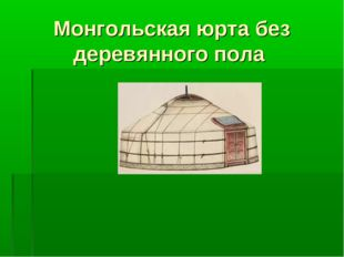 Монгольская юрта без деревянного пола