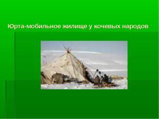 Юрта-мобильное жилище у кочевых народов