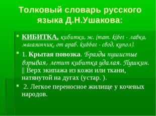 Толковый словарь русского языка Д.Н.Ушакова: КИБИТКА, кибитки, ж. (тат. kibet