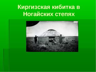 Киргизская кибитка в Ногайских степях