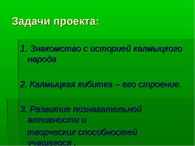 Задачи проекта: 1. Знакомство с историей калмыцкого народа 2. Калмыцкая кибит...