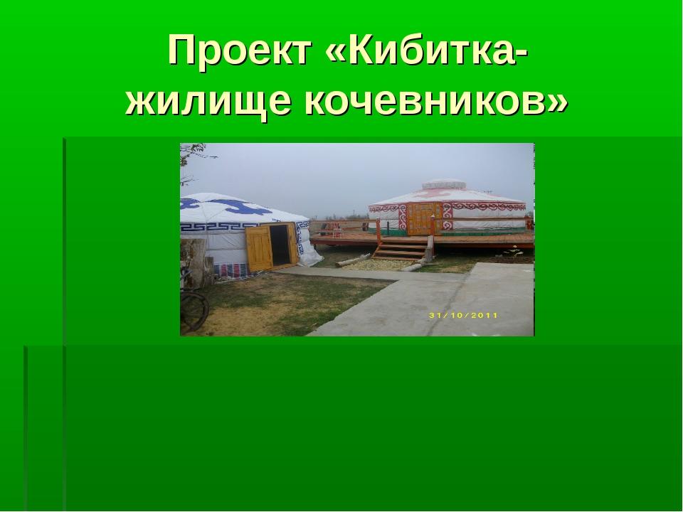 Проект «Кибитка- жилище кочевников»