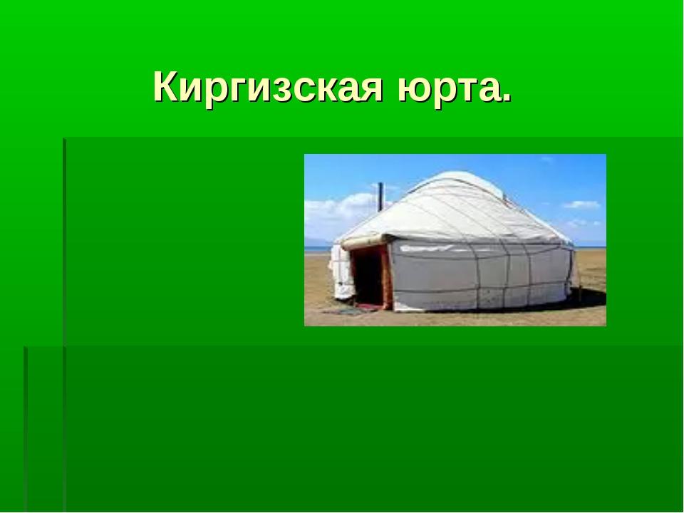 Киргизская юрта.