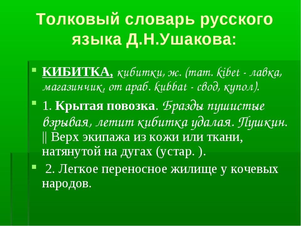 Толковый словарь русского языка Д.Н.Ушакова: КИБИТКА, кибитки, ж. (тат. kibet...