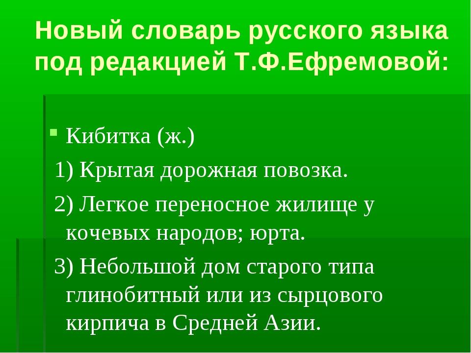 Новый словарь русского языка под редакцией Т.Ф.Ефремовой: Кибитка (ж.) 1) Кры...