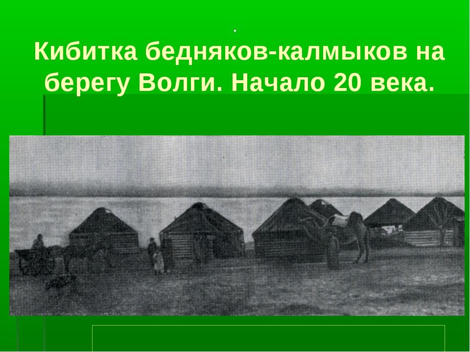 . Кибитка бедняков-калмыков на берегу Волги. Начало 20 века.