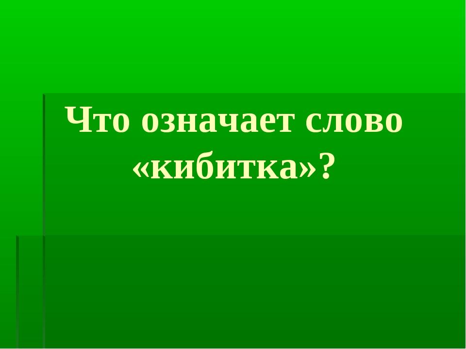 Что означает слово «кибитка»?