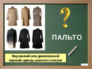 ПАЛЬТО Вид зимней или демисезонной верхней одежды длинного покроя