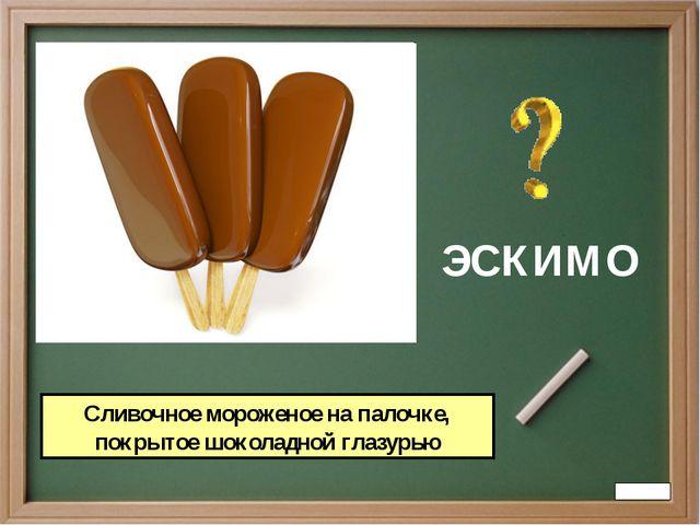 ЭСКИМО Сливочное мороженое на палочке, покрытое шоколадной глазурью