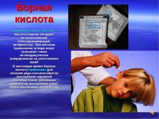 Борная кислота Фармакологическое действие: Кислота борная обладает антисепти