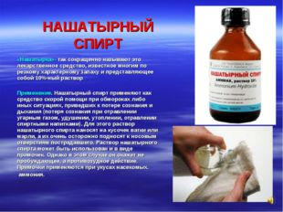 НАШАТЫРНЫЙ СПИРТ «Нашатырка»- так сокращенно называют это лекарственное средс