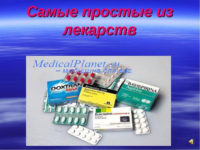 Самые простые из лекарств