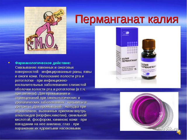 Перманганат калия Фармакологическое действие: Смазывание язвенных и ожоговых...