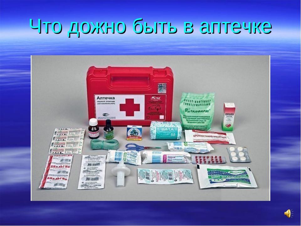 Что дожно быть в аптечке