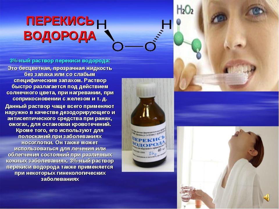 ПЕРЕКИСЬ ВОДОРОДА 3%-ный раствор перекиси водорода: Это бесцветная, прозрачна...
