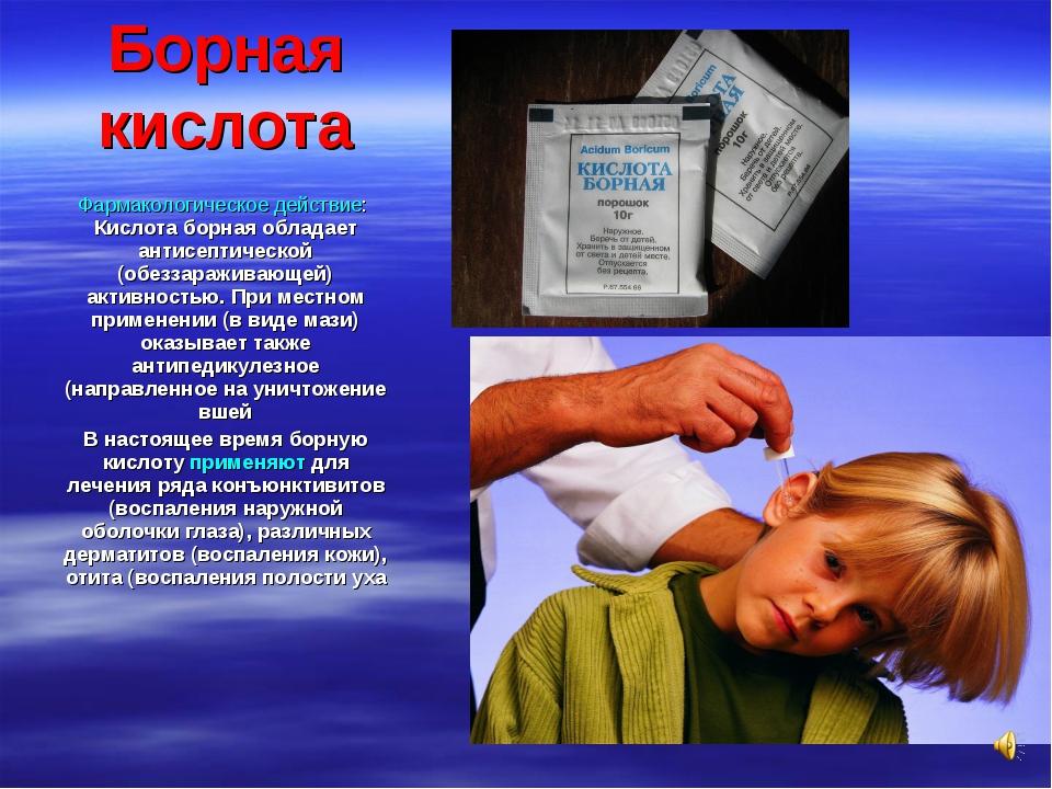 Борная кислота Фармакологическое действие: Кислота борная обладает антисепти...