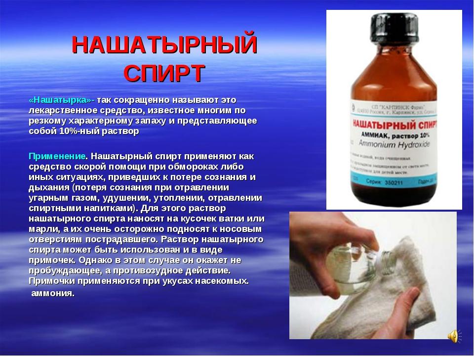 НАШАТЫРНЫЙ СПИРТ «Нашатырка»- так сокращенно называют это лекарственное средс...
