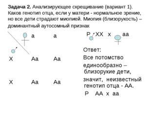Задача 2. Анализирующее скрещивание (вариант 1). Каков генотип отца, если у м