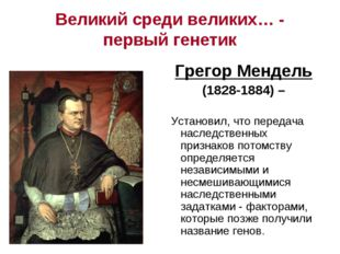 Великий среди великих… - первый генетик Грегор Мендель (1828-1884) – Установи